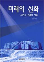 미래의 신화 - 역사적 관점의 서술(개정판)
