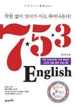 7·5·3 English