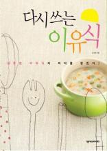 식생활 전문가 김수현 소장의 다시 쓰는 이유식