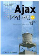 AJAX디자인패턴FOR웹2.0