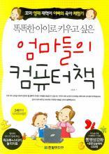 엄마들의컴퓨터책(CD2포함)똑똑한아이로키우고싶은